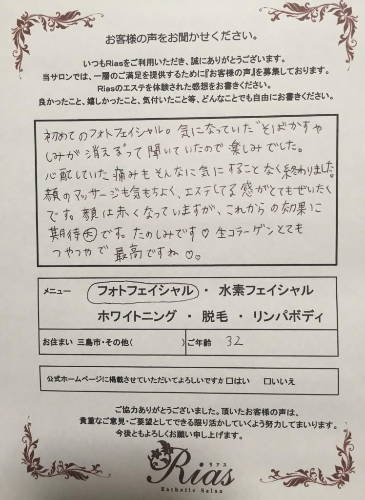 木村仁美1-25TRY-お客さまの声