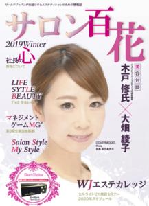 三島市のエステサロン雑誌表紙